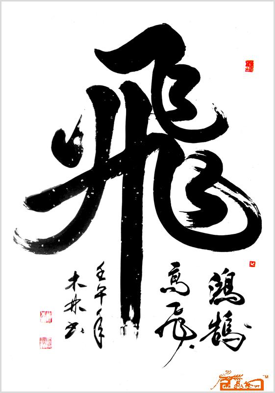 2-许木林-淘宝-名人字画-中国书画交易中心,中国书画图片